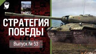 Стратегия победы №53 - обзор боя от TheDRZJ [World of Tanks]
