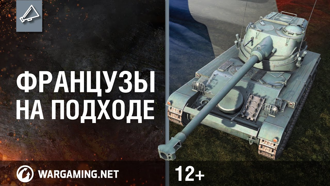 World of Tanks — Французы на подходе!
