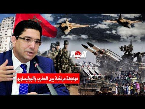 بالفيديو .. مواجهة مرتقبة بين المغرب والبوليساريو