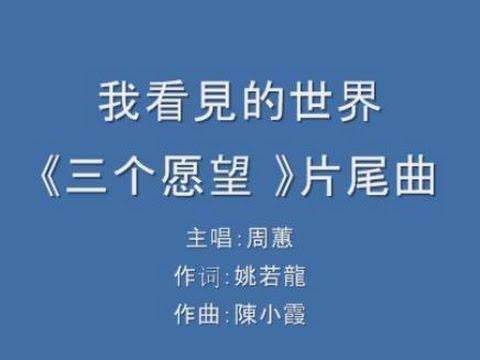 我看見的世界 - 周蕙 (lyrics)