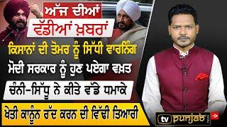 Punjabi News   October 25, 2021   TV Punjab   Punjab Politics   Farmers Protest