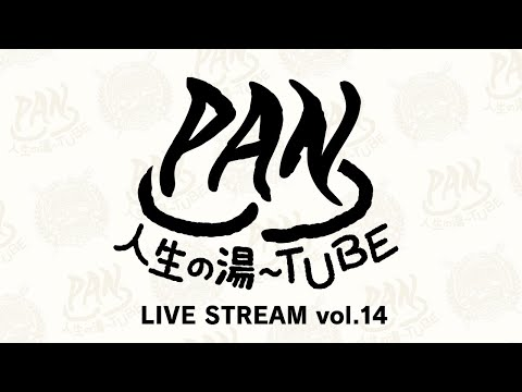 PAN【PANの人生の湯〜TUBE】-「伝説復活!!帰れま10!」予想会 - LIVE STREAM vol.14