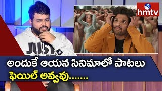 SS Thaman reveals secret behind Bunny hit songs..