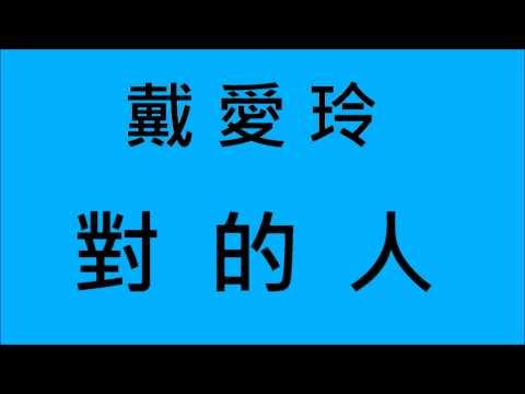 戴愛玲-對的人 (HD)