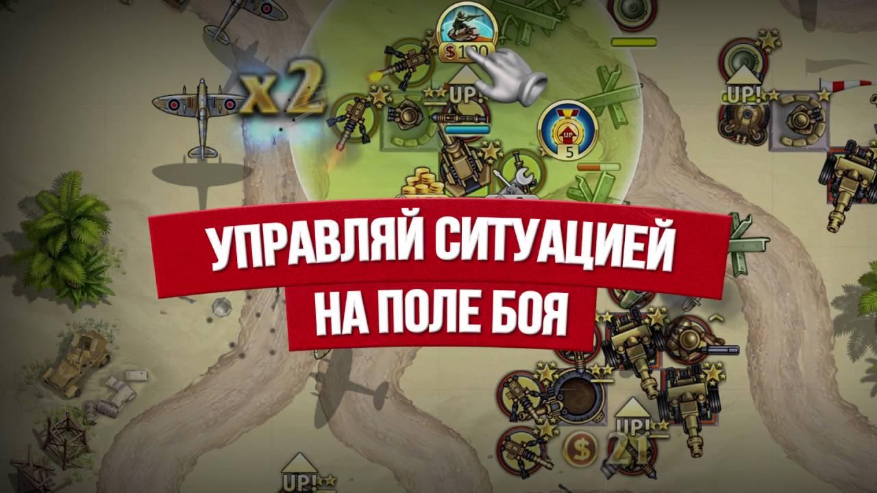 Играй Toy Defense 2: Солдатики На ПК 2