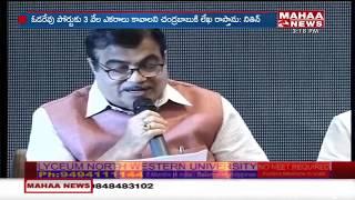 Nitin Gadkari To Write Letter For CM Chandrababu Over Vodarevu Port   Mahaa News