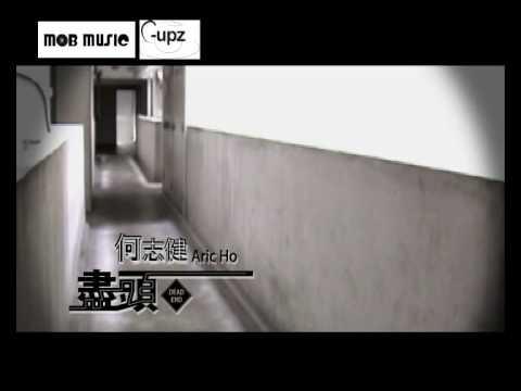 Aric Ho 何志健 尽头 Jin Tou MV