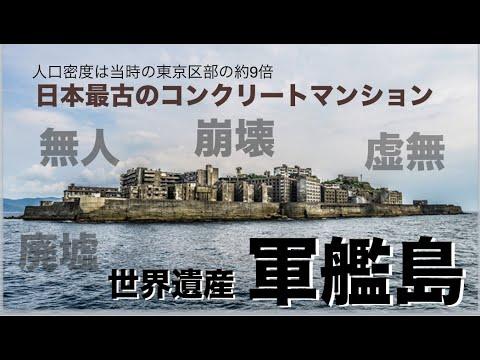 軍艦島 世界遺産登録 端島神社 当時の映像 動画