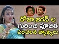 Actress Pujitha about AP CM YS Jagan & MLA Roja