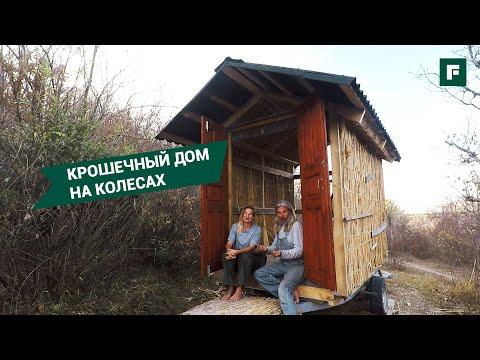 Крошечный дом на колесах за 7 дней и 110 тыс. рублей // FORUMHOUSE