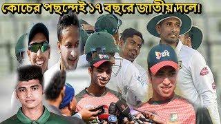 দলে সুযোগ পেয়ে খুশিতে একি বললেন নায়িম! আসলে কে এই নায়িম?   bangladesh cricket news today 2018