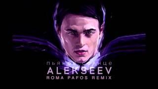 Пьяное Солнце (radio edit) - Alekseev
