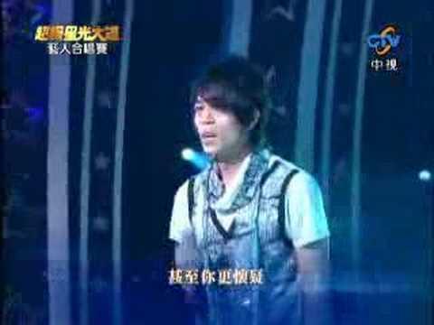 星光3 蔡忠穎 林宇中 靠岸 20080516 藝人合唱賽