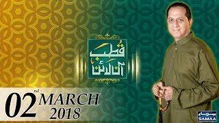 Qutb Online   SAMAA TV   Bilal Qutb   02 March 2018