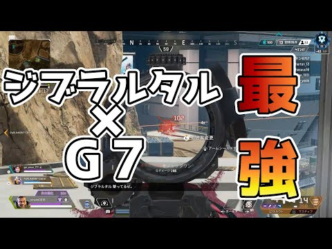 【Apex Legends】ジブラルタル×G7=最強