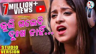 Bhuli Galebi Dukha Nahin Female Version | A Sad Song by Amrita Nayak | Music - Debashish Panda