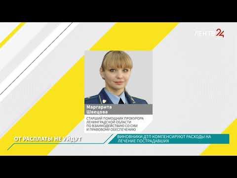 Прокуратура Приозерского района добилась выплат компенсаций от виновников ДТП