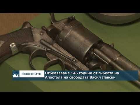 Навършват се 146 години от гибелта на Апостола на свободата Васил Левски