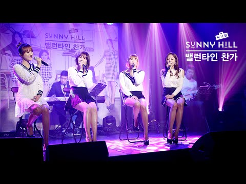 Songs for Valentine's Day(밸런타인 찬가) - LIVE: SunnyHill(써니힐)_Child in Time(교복을 벗고) &2 other songs [SUB]