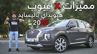 Hyundai Palisade 2020 هيونداي باليسايد -