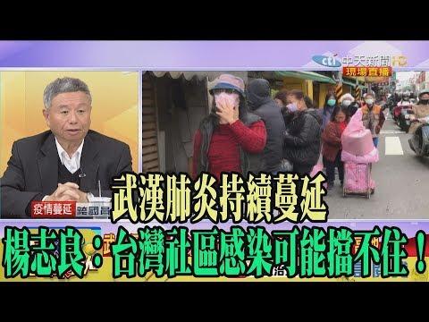 【精彩】武漢肺炎持續蔓延 楊志良:台灣社區感染可能擋不住!