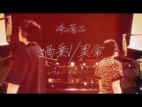 崎山蒼志 「過剰/異常 with リーガルリリー」 /  Soushi Sakiyama -