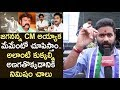 YSRCP fan about Yatra, Pawan Kalyan, Balakrishna & YS Jagan as CM in 2019