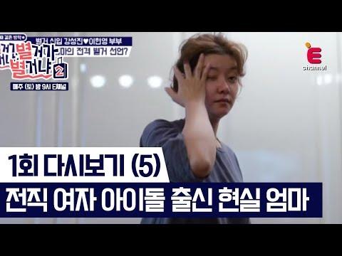 3남매의 엄마가 된 전직 여아이돌의 현실 모습 ㅠㅠ [별거가 별거냐2] 다시보기 1-5