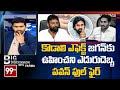 కొడాలి ఎఫెక్ట్.. జగన్ కు జనం చివాట్లు.. జనసేన ఫుల్ ఫైర్ | Janasena Full Fire On Kodali Nani Comments