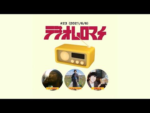 【#23】ラジオムロマチ(2021/6/6)出演:まこまこまこっちゃん、ラ・マルオカ、伊藤おわる