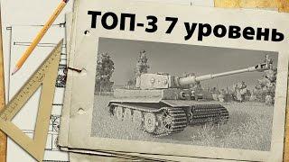 ТОП-3 7 уровень