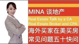Mina谈地产   外国人在美国买房常见问题50问快问快答   Real Estate Talk   50 Q&As
