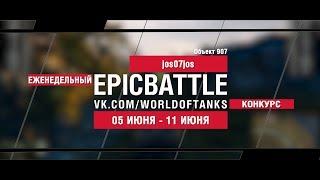 EpicBattle : jos07jos / Объект 907 (конкурс: 05.06.17-11.06.17)
