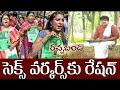 సెక్స్ వర్కర్స్ కు రేషన్ | Sex workers in  Indian  | 99TV Telugu
