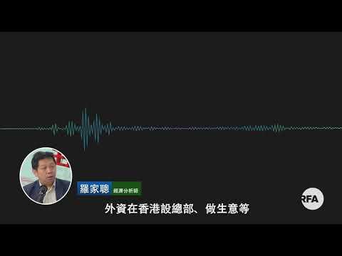 國安法效應 : 港股急跌 走資潮加劇 | 經濟分析師:中央已放棄香港國際金融中心地位