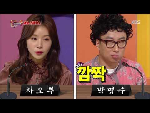 해피투게더3 - 차오루, 박명수 옆에는 가기도 싫다?. 20161222