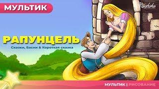 Рапунцель - Rapunzel - (новый) | Сказки для детей и Мультик