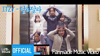 ITZY '달라달라(DALLA DALLA)' M/V 패러디   JYP MV 싱크로율 99%!! - 초딩버전!
