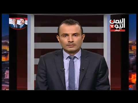 قناة اليمن اليوم - برنامج عن قرب 25-03-2019
