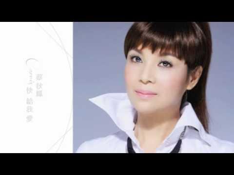 蔡秋鳳 03好膽麥走(編曲製作:丁天牧)