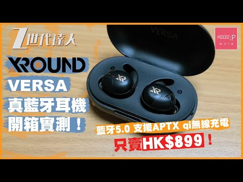 XROUND VERSA 真無線藍牙耳機開箱實測!