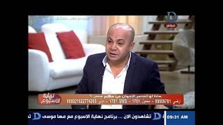 نهاية الأسبوع| بشير حسن: لحظة إعلان فوز quotمحمد مرسىquot من أصعب اللحظات ...