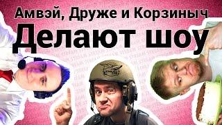 Амвэй, Славный Друже и Корзиныч - Делают шоу