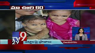 Maa Oori 60 || Fast News || Top News || 20-09-2018 - TV9