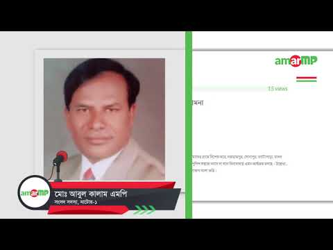 Amar MP: Md. Abul Kalam MP replied to Sohel Rana at #amarMP