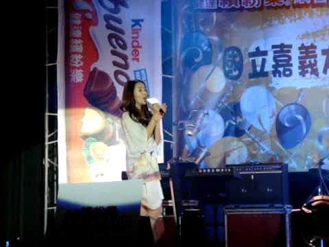 101012 國立嘉義大學 迎新演唱會 林依晨 - 甜蜜花園