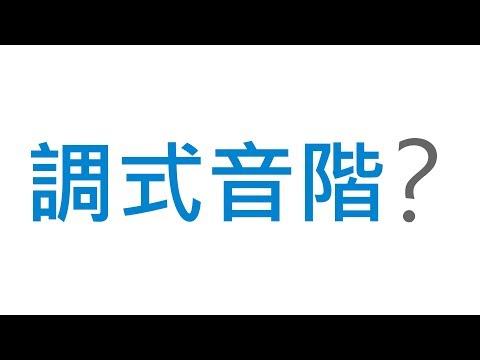 什麼是調式音階?【葉宇峻彈吉他#126】