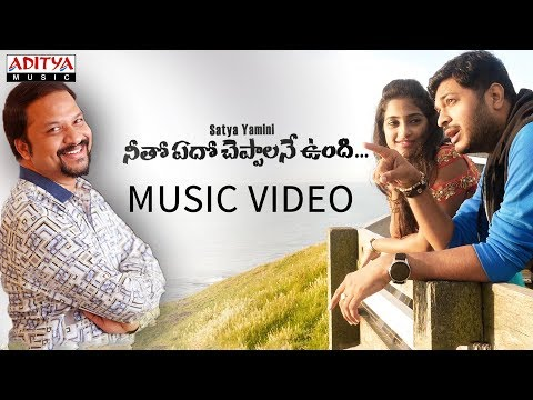 Neetho Edho Cheppalane Undi Music Video - Love Song by R.P.Patnaik