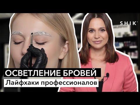Осветление бровей / Лайфхаки профессионалов / SHIK