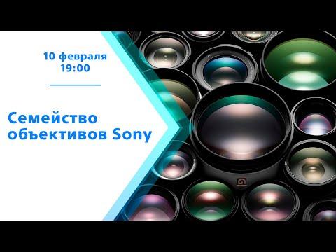 Семейство объективов Sony